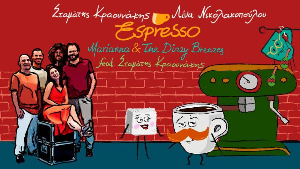 """Σταμάτης Κραουνάκης - Λίνα Νικολακοπούλου: """"Espresso"""" από τους Marianna & The Dizzy Breezes"""