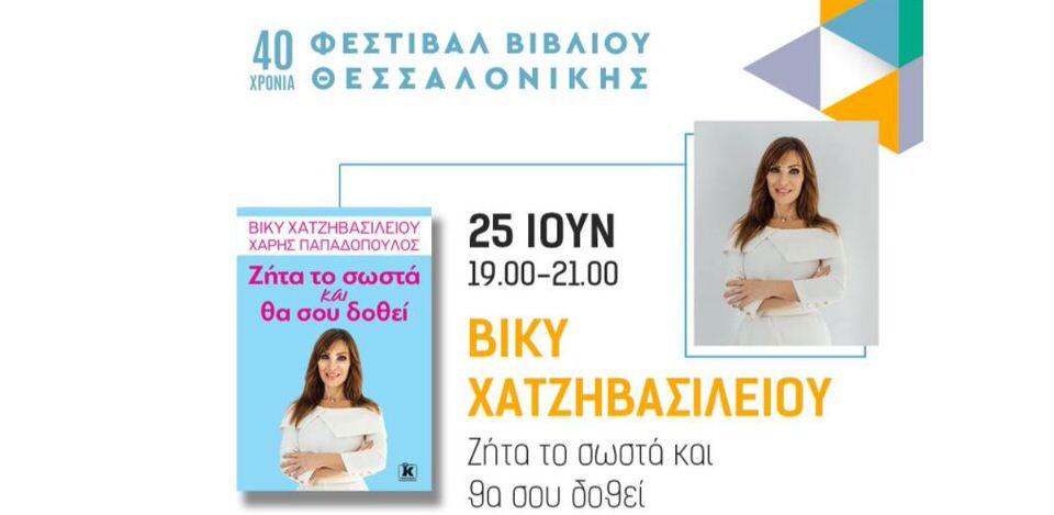 Η Βίκυ Χατζηβασιλείου στο Φεστιβάλ Βιβλίου Θεσσαλονίκης