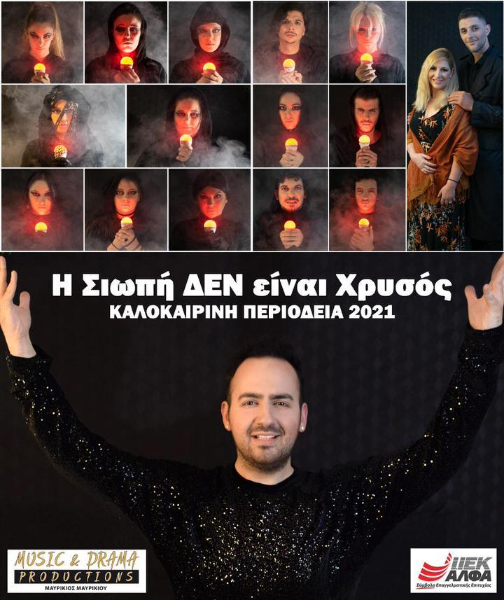Η Σιωπή δεν είναι Χρυσός του Μαυρίκιου Μαυρικίου σε καλοκαιρινή περιοδεία από τις 26 Ιουνίου