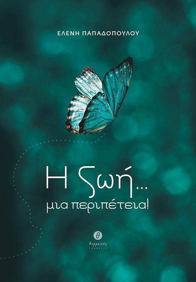 Κυκλοφορεί από τις εκδόσεις Θερμαϊκός το βιβλίο της Ελένης Παπαδόπουλου με τίτλο «Η ζωή… μια περιπέτεια!»