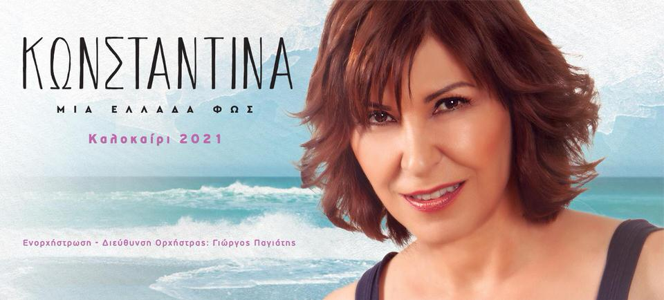 Η Κωνσταντίνα στο Κηποθέατρο Παπάγου την Παρασκευή 9 Ιουλίου