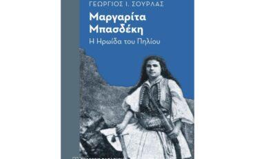 «Μαργαρίτα Μπασδέκη. Η ηρωίδα του Πηλίου»: Διαδικτυακή παρουσίαση του βιβλίου του Γεωργίου Ι. Σούρλα