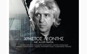 «Με άλλη ματιά»: Το νέο άλμπουμ του Χρήστου Λεοντή που κυκλοφορεί από τον Μετρονόμο