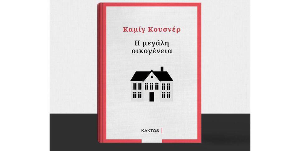 """Καμίγ Κουσνέρ: """"Η μεγάλη οικογένεια"""" κυκλοφορεί από τις Εκδόσεις Κάκτος"""