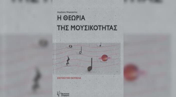 «Η Θεωρία της Μουσικότητας»: Διαδικτυακή παρουσίαση του βιβλίου του Δημήτρη Μαργαρίτη από τον Ιανό
