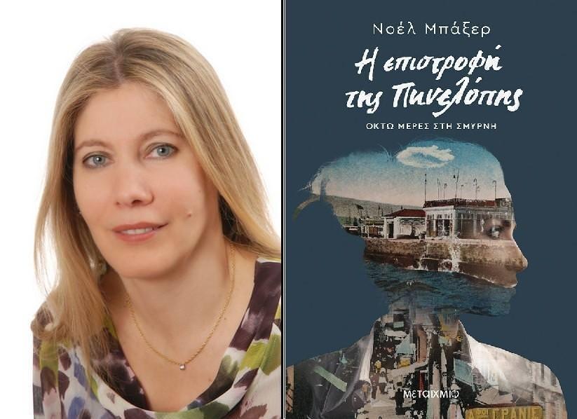 Την Πέμπτη 24 Ιουνίου η Νοέλ Μπάξερ υπογράφει το νέο της μυθιστόρημα «Η επιστροφή της Πηνελόπης»