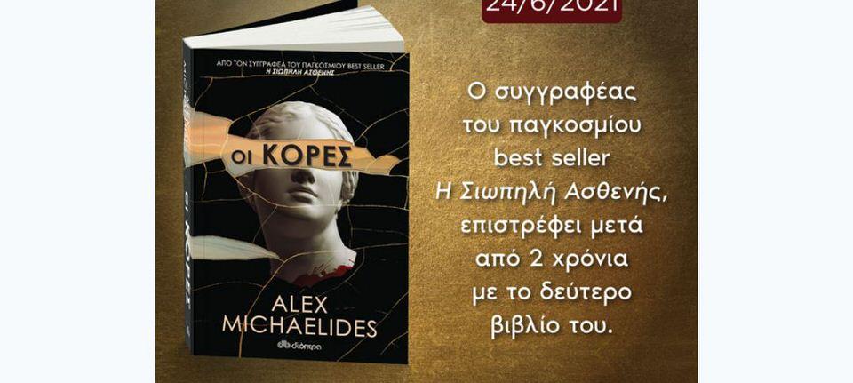 Οι Κόρες: Έφτασε το πολυαναμενόμενο βιβλίο του Alex Michaelides, συγγραφέα του best seller Η Σιωπηλή Ασθενής!