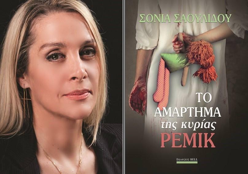 «Το Αμάρτημα της Κυρίας Ρέμικ»: Διαδικτυακή παρουσίαση του βιβλίου της Σόνιας Σαουλίδου