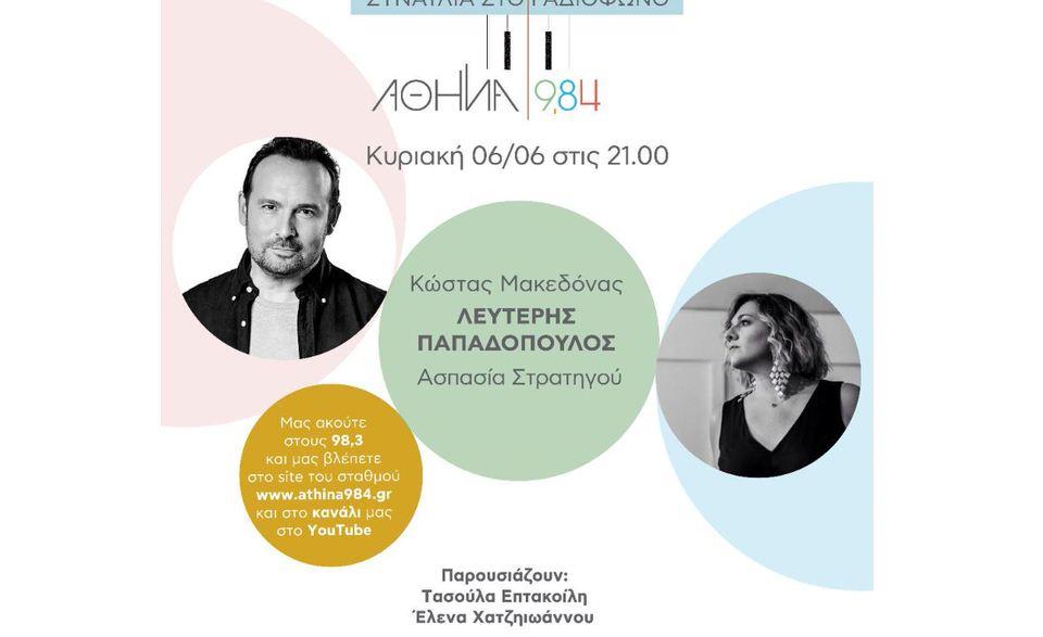 Συναυλία στο ραδιόφωνο: Αφιέρωμα στον Λευτέρη Παπαδόπουλο με τους Κώστα Μακεδόνα και Ασπασία Στρατηγού