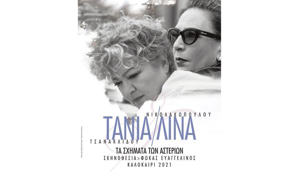 Τα σχήματα των αστεριών: Η Τάνια Τσανακλίδου και η Λίνα Νικολακοπούλου σε λίγες παραστάσεις