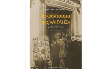 Το φάντασμα της «Αίγλης»: Κυκλοφορεί από τις εκδόσεις IANOS το βιβλίο του Αργύρη Παυλιώτη