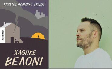 «Χάθηκε βελόνι»: Διαδικτυακή παρουσίαση του βιβλίου του Χρήστου Αρμάντο Γκέζου από τον Ιανό