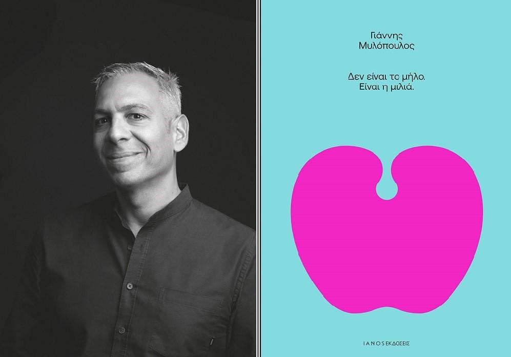 Ο συγγραφέας Γιάννης Μυλόπουλος υπογράφει το βιβλίο του «Δεν είναι το μήλο. Είναι η μιλιά»