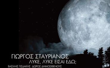 «Λύκε, λύκε είσαι εδώ;»-Κυκλοφορεί από τον Μετρονόμο το νέο άλμπουμ του Γιώργου Σταυριανού