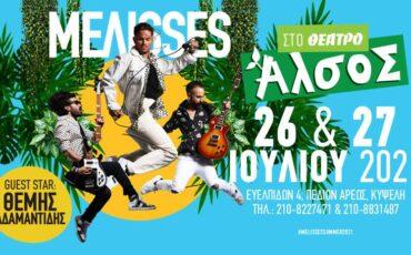 Οι ΜΕΛΙSSES για δύο επιπλέον παραστάσεις στο Θέατρο Άλσος-Guest Star ο Θέμης Αδαμαντίδης