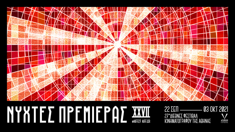 27ο Διεθνές Φεστιβάλ Κινηματογράφου της Αθήνας Νύχτες Πρεμιέρας: Από 22 Σεπτεμβρίου ως 3 Οκτωβρίου