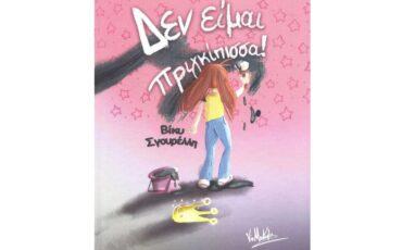 Δεν είμαι πριγκίπισσα! Κυκλοφόρησε από τις Εκδόσεις Books with Shoes το παιδικό βιβλίο της Βίκυς Σγουρέλλη