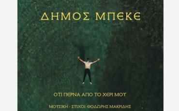 Το νέο του τραγούδι του Δήμου Μπέκε κυκλοφορεί μαζί με video clip που καθηλώνει