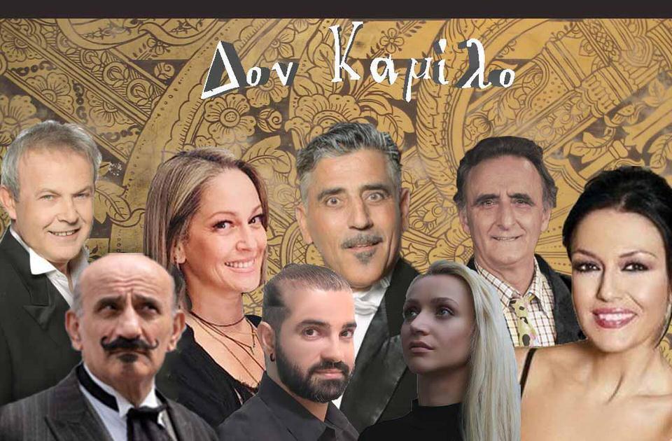 Ο Δον Καμίλο του Σωτήρη Πατατζή περιοδεύει σε όλη την Ελλάδα