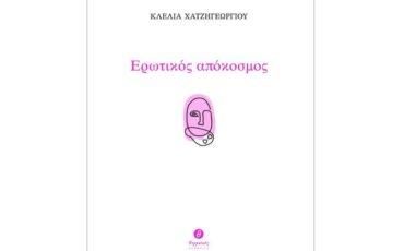 «Ερωτικός Απόκοσμος»: Η ποιητική συλλογή της Κλέλιας Χατζηγεωργίου κυκλοφορεί από τις εκδόσεις Θερμαϊκός