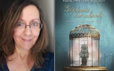 «Γεράκια στο Κλουβί»: Διαδικτυακή παρουσίαση του νέου μυθιστορήματος μυστηρίου της Κωνσταντίνας Μόσχου
