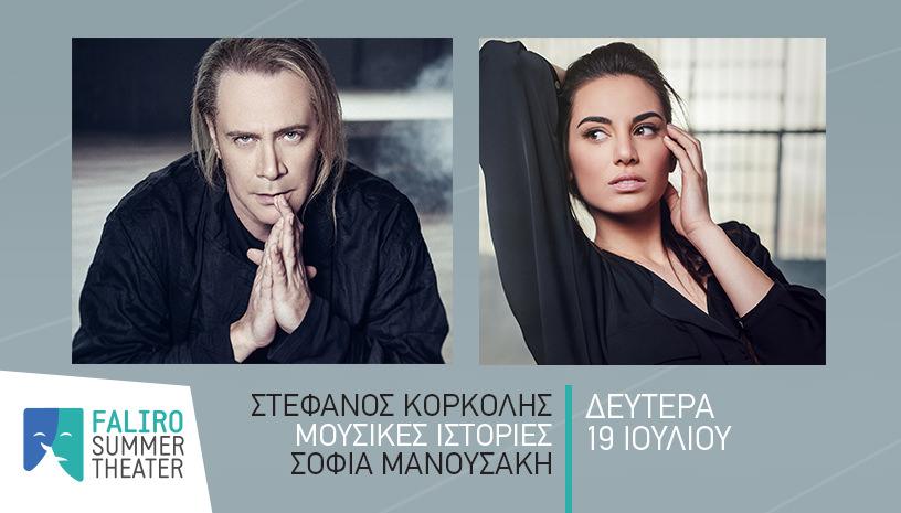 Στέφανος Κορκολής- Σοφία Μανουσάκη: Μουσικές Ιστορίες στο Faliro Summer Theater