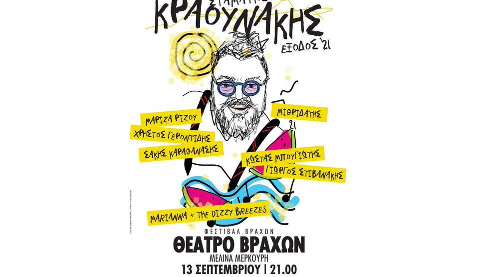 """Ο Σταμάτης Κραουνάκης στο Θέατρο Βράχων """"Μελίνα Μερκούρη"""" στις 13 Σεπτεμβρίου"""