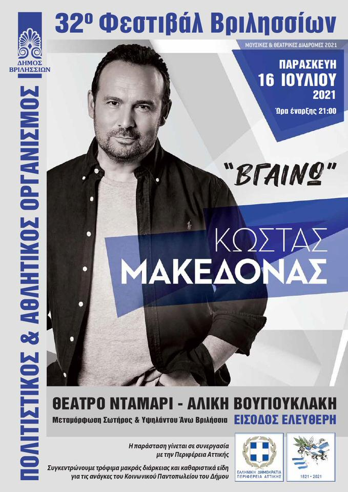 Ο Κώστας Μακεδόνας σε συναυλίες στην Αθήνα στις 16 και 17 Ιουλίου