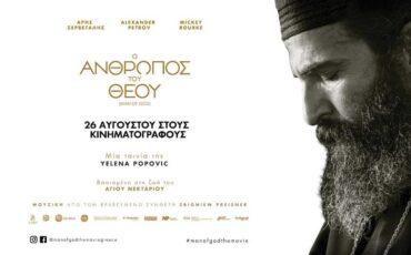 Ο Άνθρωπος του Θεού: Η βραβευμένη ταινία της Yelena Popovic για τον Άγιο Νεκτάριο από τις 26 Αυγούστου