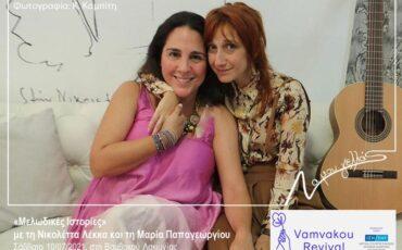 """""""Μελωδικές Ιστορίες"""" με τη συγγραφέα Νικολέττα Λέκκα και τη μουσικό Μαρία Παπαγεωργίου"""