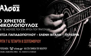 Ο Χρήστος Νικολόπουλος με τις μούσες του: Πίτσα Παπαδοπούλου, Ελένη Βιτάλη, Γλυκερία στο Θέατρο Άλσος