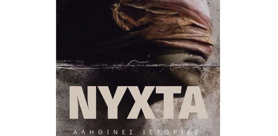 """""""ΝΥΧΤΑ"""" του Νίκου Χατζηπαπά: Κυκλοφορεί από τις Εκδόσεις ΟΤΑΝ"""