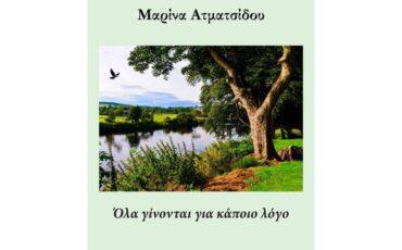 """""""Όλα γίνονται για κάποιο λόγo"""" της Μαρίνας Ατματσίδου: Κυκλοφορεί από τις Εκδόσεις Φίλντισι"""