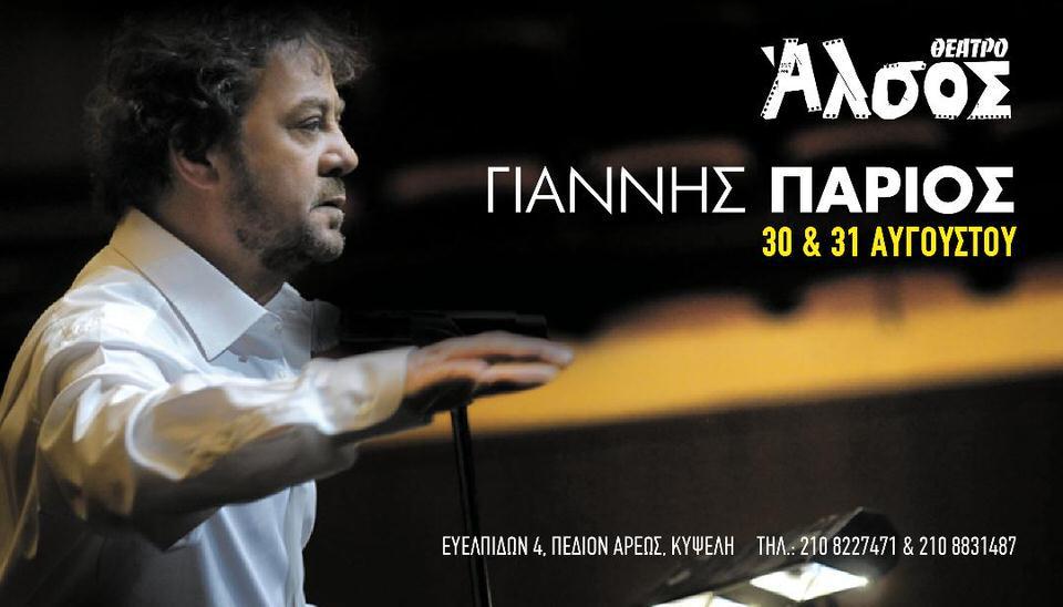 Ο Γιάννης Πάριος στο θέατρο Άλσος στις 30 και 31 Αυγούστου