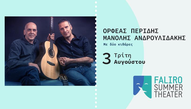 Ορφέας Περίδης και Μανόλης Ανδρουλιδάκης στο Faliro Summer Theater στις 3 Αυγούστου