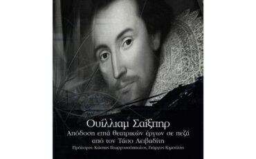 «Ουίλλιαμ Σαίξπηρ. Απόδοση επτά θεατρικών έργων σε πεζά από τον Τάσο Λειβαδίτη»: Κυκλοφορεί από τις Εκδόσεις Μετρονόμος