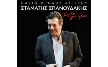 """Ο Σταμάτης Σπανουδάκης στο Ηρώδειο για το """"Καρδιές για όλους"""""""