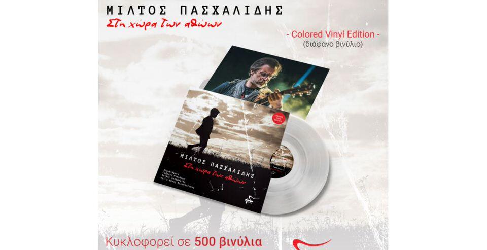 «Στη Χώρα των Αθώων»: Επανακυκλοφορεί το LP του Μίλτου Πασχαλίδη σε διάφανο βινύλιο