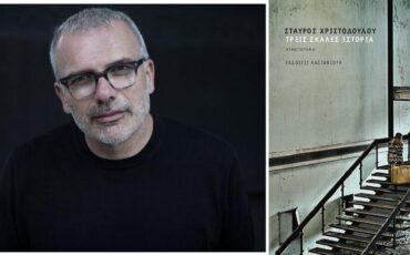 «Τρεις σκάλες ιστορία»: Διαδικτυακή παρουσίαση για το νέο μυθιστόρημα του Σταύρου Χριστοδούλου