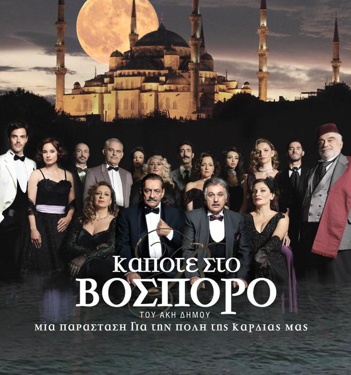"""""""Κάποτε στον Βόσπορο"""": Στο θέατρο Δάσους στις 19 και 20 Ιουλίου"""