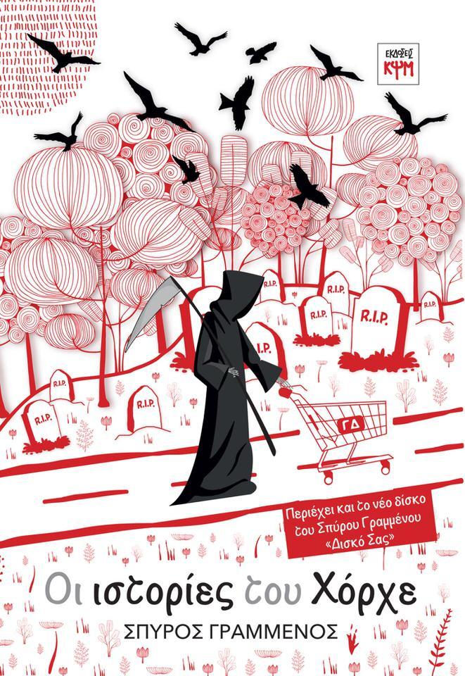 Παρουσίαση του νέου βιβλίου του Σπύρου Γραμμένου «Ιστορίες του Χόρχε» και after party