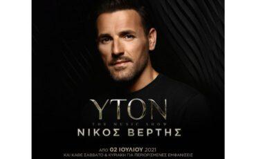 Ο Νίκος Βέρτης στο YTON the music show από σήμερα και κάθε Σαββατοκύριακο