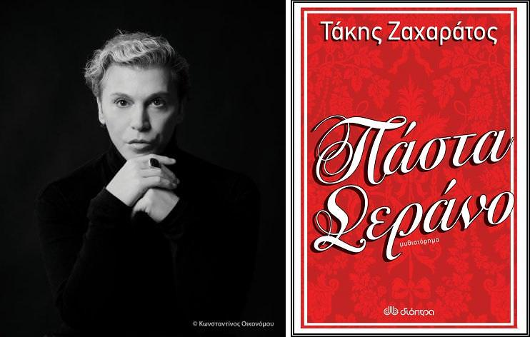 Ο αγαπημένος Τάκης Ζαχαράτος υπογράφει το πρώτο του βιβλίο «Πάστα Σεράνο»