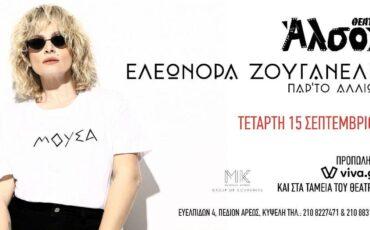 Η Ελεωνόρα Ζουγανέλη στο Θέατρο Άλσος στις 15 Σεπτεμβρίου