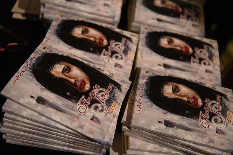 """""""Αληθινές Γυναίκες"""": Η συγκινητική παρουσίαση του βιβλίου της Αρετής Χαρτοφύλακα"""