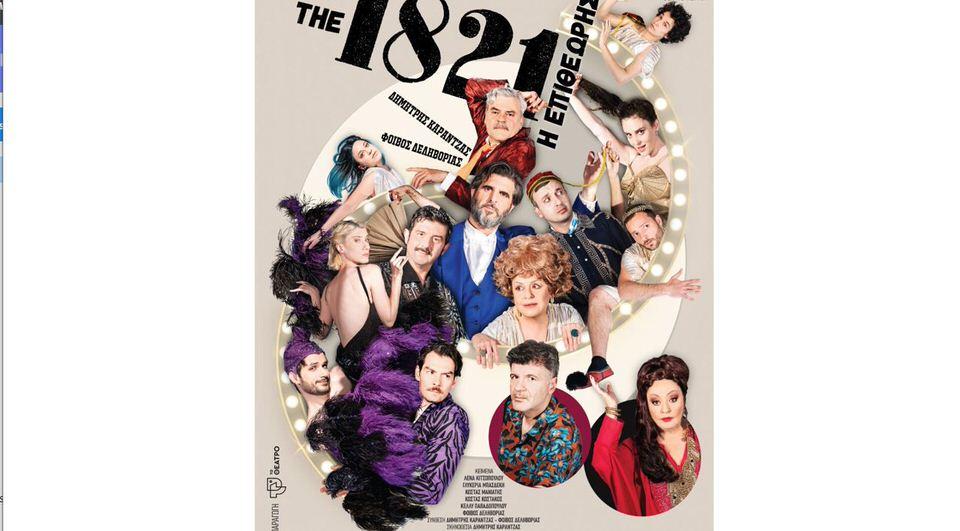 «1821 – η επιθεώρηση»: Στο θέατρο Δάσους στις 4-5 Σεπτεμβρίου