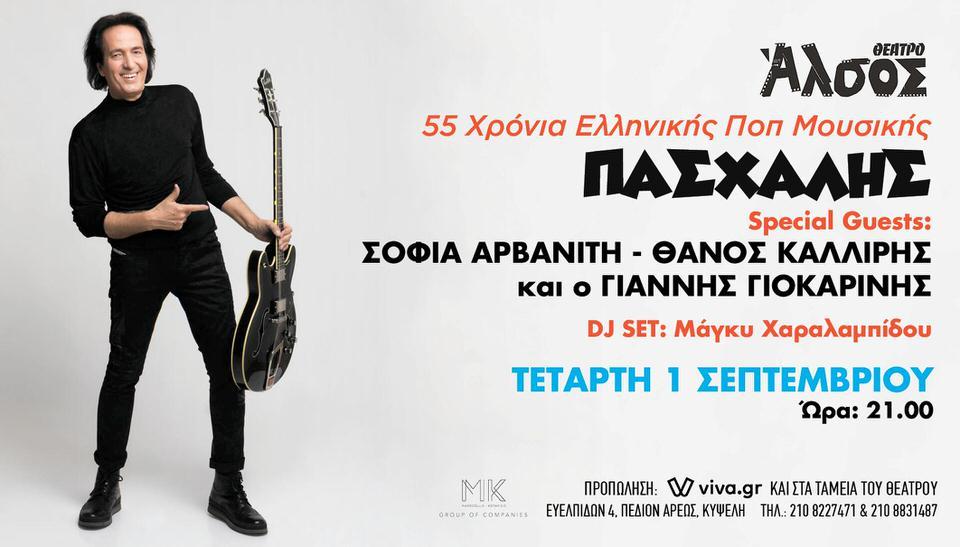 Ο Πασχάλης στο Άλσος με Αρβανίτη, Καλλίρη και Γιοκαρίνη!