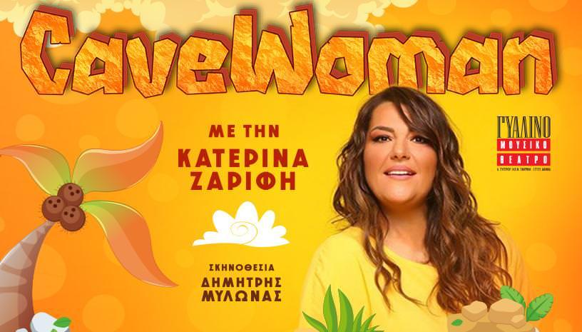 «Cavewoman» στο Γυάλινο Μουσικό Θέατρο