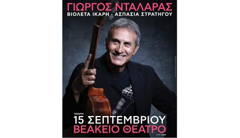 Ο Γιώργος Νταλάρας συνεχίζει τις συναυλίες του