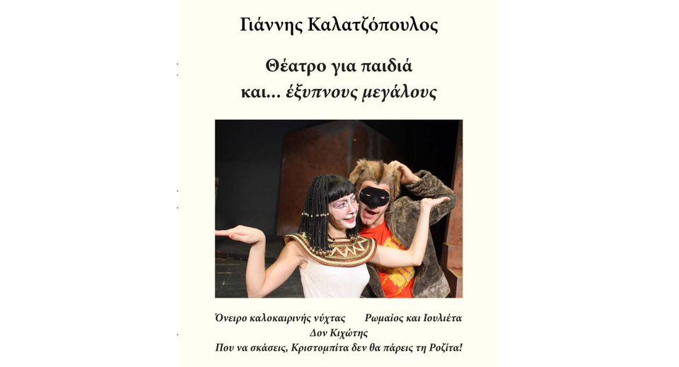 Θέατρο για παιδιά και... έξυπνους μεγάλους του Γιάννη Καλατζόπουλου: Κυκλοφορεί από τις εκδόσεις Φίλντισι